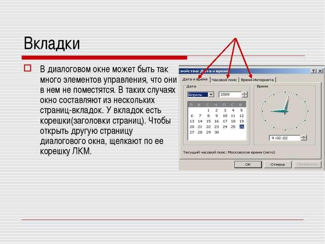 Вкладки В диалоговом окне может быть так много элементов управления, что они...