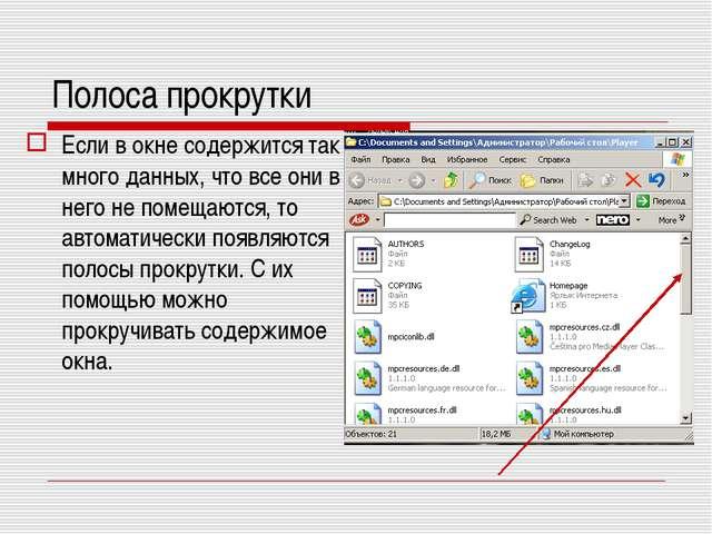Полоса прокрутки Если в окне содержится так много данных, что все они в него...