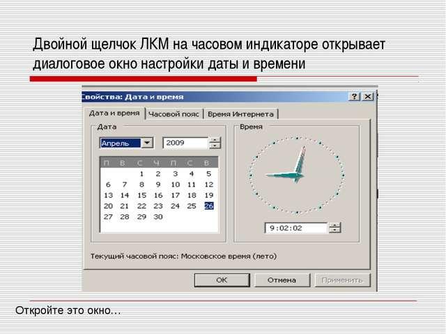 Двойной щелчок ЛКМ на часовом индикаторе открывает диалоговое окно настройки...