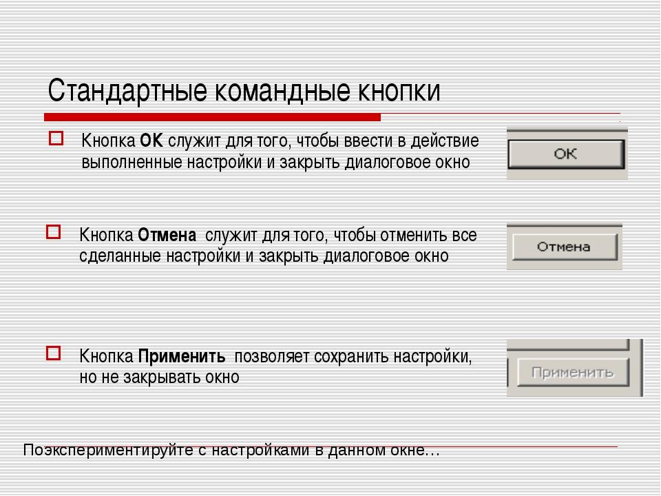Стандартные командные кнопки Кнопка ОК служит для того, чтобы ввести в действ...