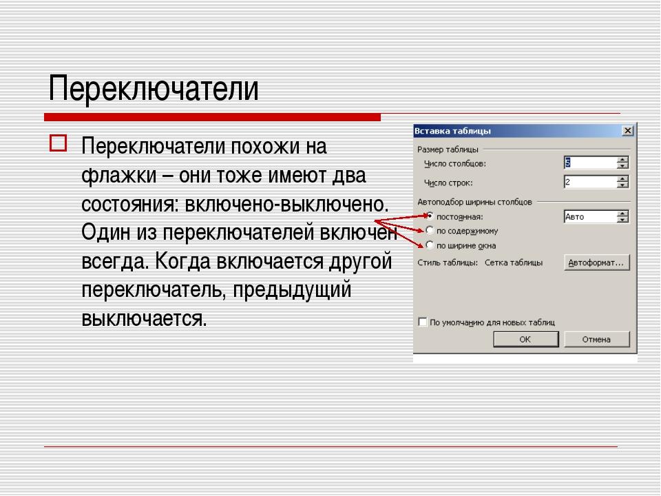 Переключатели Переключатели похожи на флажки – они тоже имеют два состояния:...