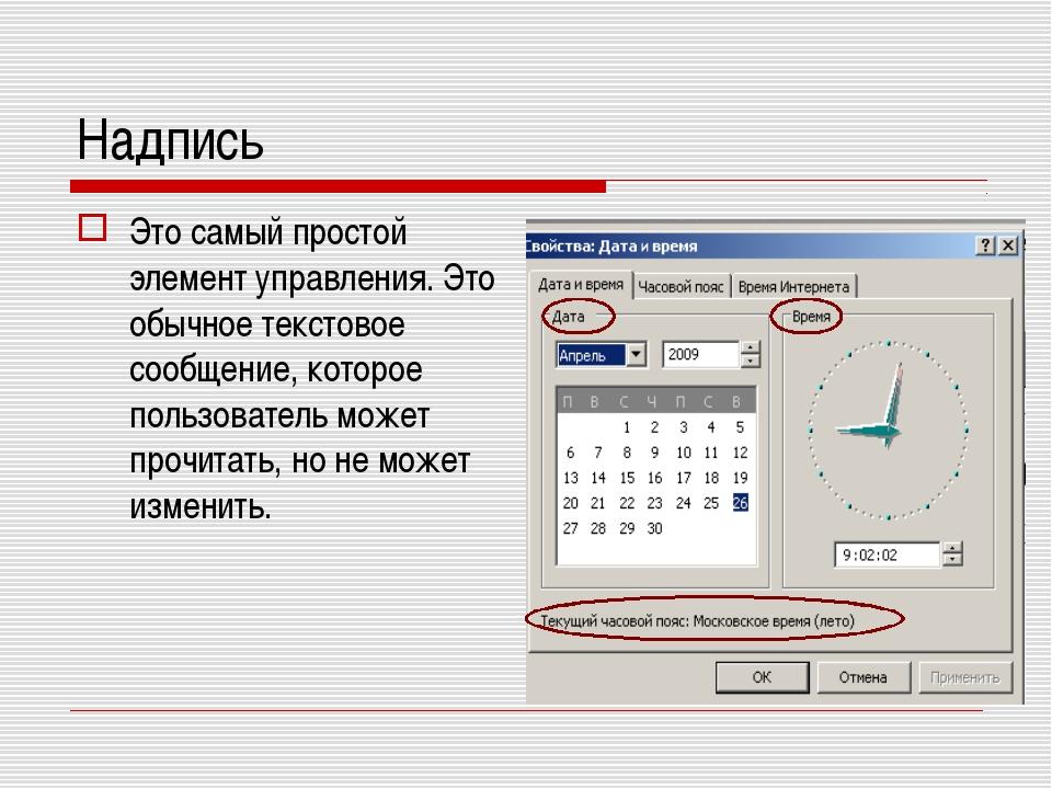 Надпись Это самый простой элемент управления. Это обычное текстовое сообщение...