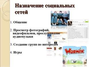 Назначение социальных сетей 1.Общение 2.Просмотр фотографий, видеофильмов,