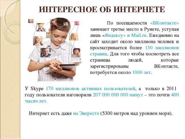 По посещаемости «ВКонтакте» занимает третье место в Рунете, уступая лишь «Ян...