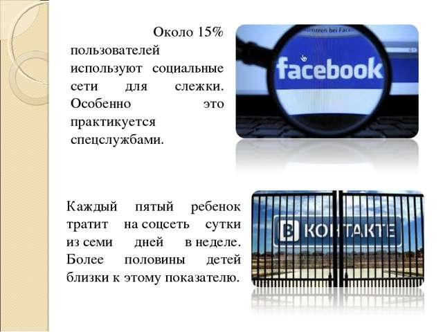 Около15% пользователей используют социальные сети для слежки. Особенно это...