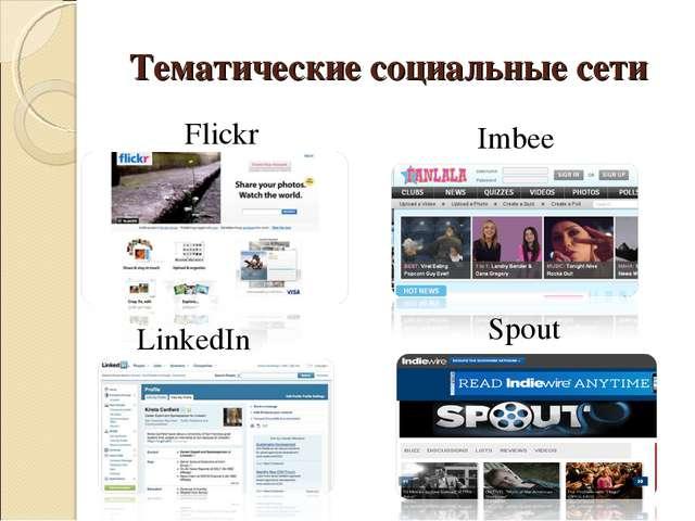 Тематические социальные сети Flickr Imbee LinkedIn Spout