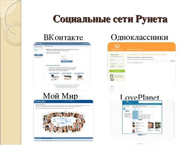 Социальные сети Рунета ВКонтакте Одноклассники Мой Мир LovePlanet