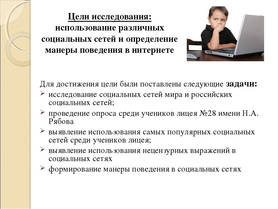 Для достижения цели были поставлены следующие задачи: исследование социальны...