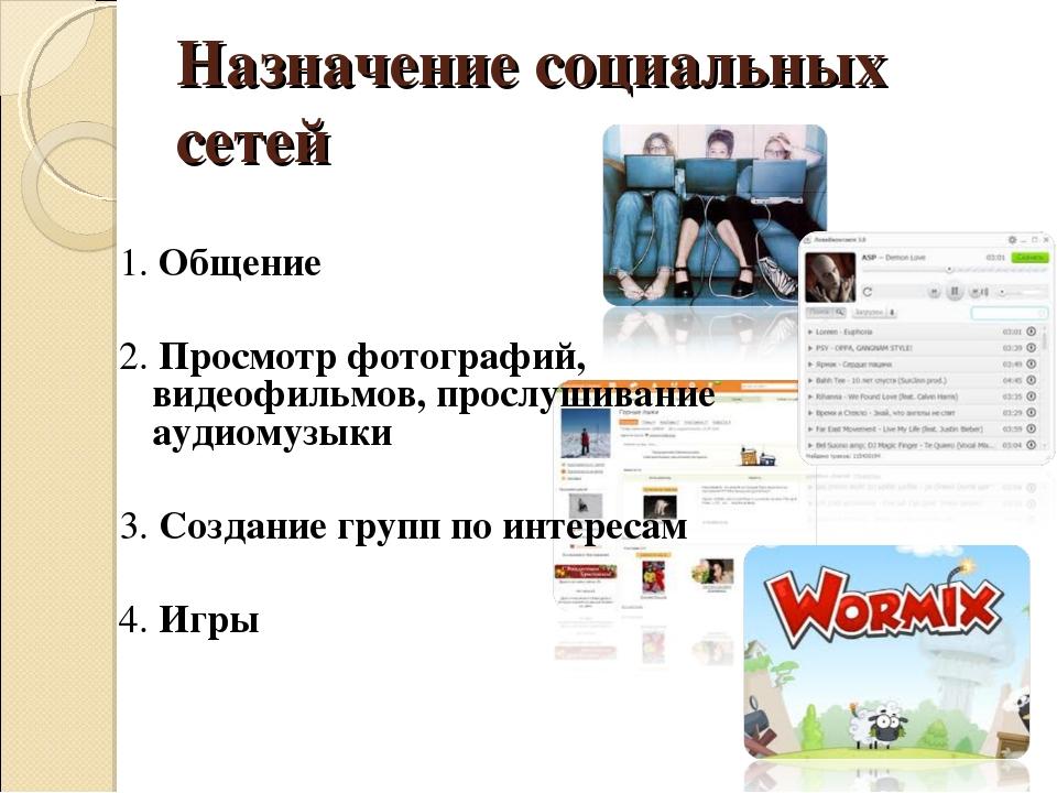 Назначение социальных сетей 1.Общение 2.Просмотр фотографий, видеофильмов,...