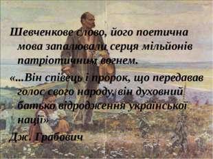 Шевченкове слово, його поетична мова запалювали серця мільйонів патріотичним
