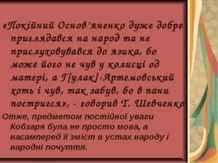 «Покійний Основ'яненко дуже добре приглядався на народ та не прислуховувався