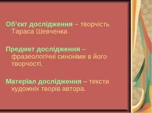 Об'єкт дослідження – творчість Тараса Шевченка Предмет дослідження – фразеоло