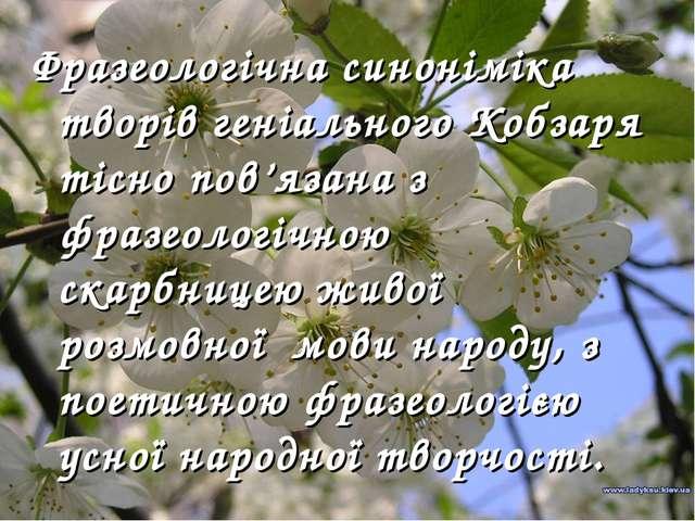 Фразеологічна синоніміка творів геніального Кобзаря тісно пов'язана з фразеол...