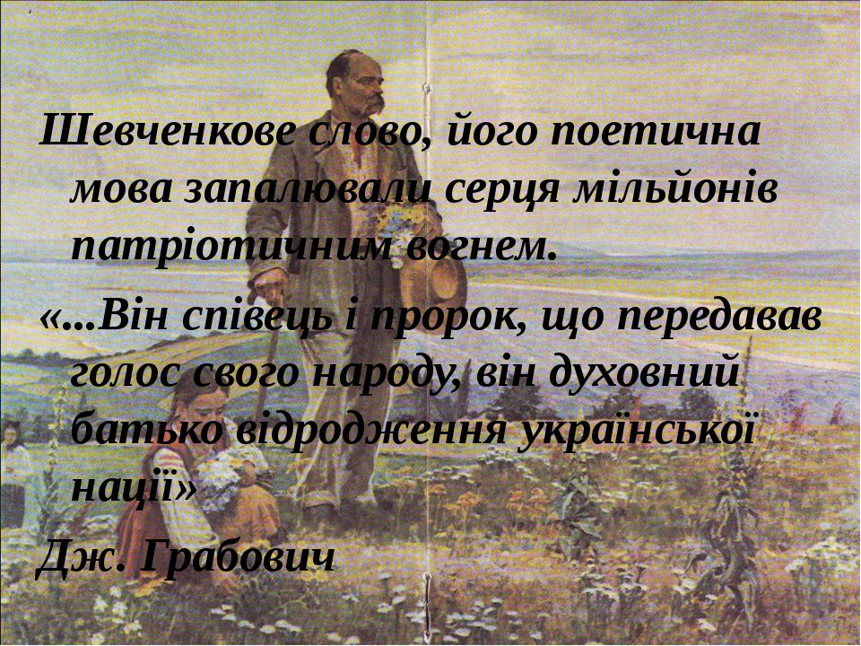 Шевченкове слово, його поетична мова запалювали серця мільйонів патріотичним...