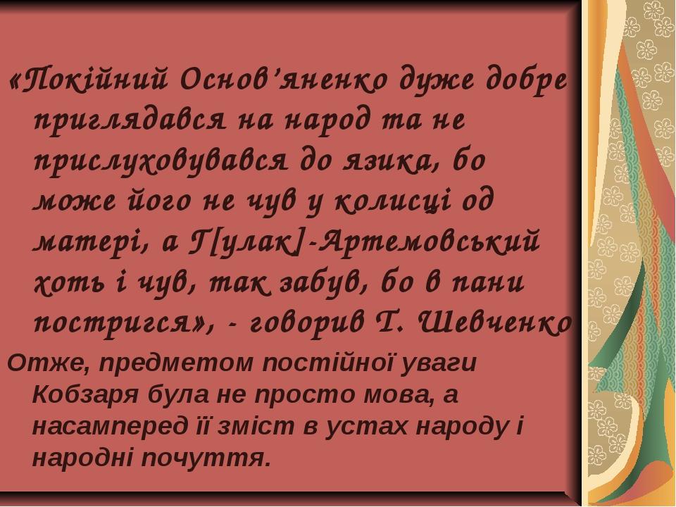 «Покійний Основ'яненко дуже добре приглядався на народ та не прислуховувався...