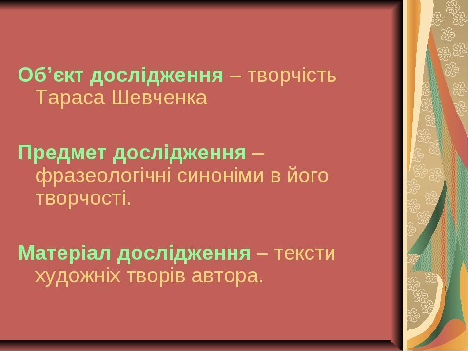 Об'єкт дослідження – творчість Тараса Шевченка Предмет дослідження – фразеоло...