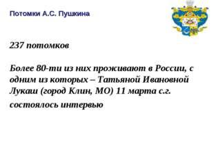 237 потомков Более 80-ти из них проживают в России, с одним из которых – Тат