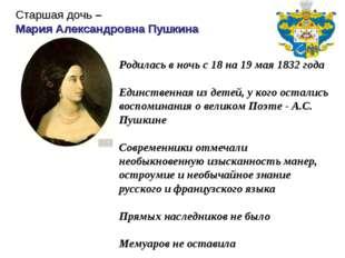 Родилась в ночь с 18 на 19 мая 1832 года Единственная из детей, у кого остал