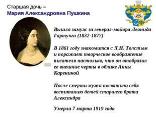 Вышла замуж за генерал-майора Леонида Гартунга (1832-1877) В 1861 году знаком