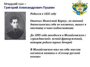 Родился в 1835 году Окончил Пажеский Корпус, но военной деятельности себя не