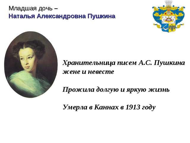 Хранительница писем А.С. Пушкина жене и невесте Прожила долгую и яркую жизнь...