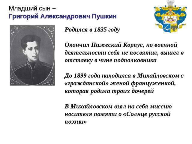 Родился в 1835 году Окончил Пажеский Корпус, но военной деятельности себя не...