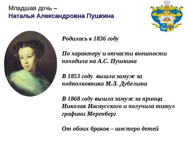 Родилась в 1836 году По характеру и отчасти внешности походила на А.С. Пушкин...