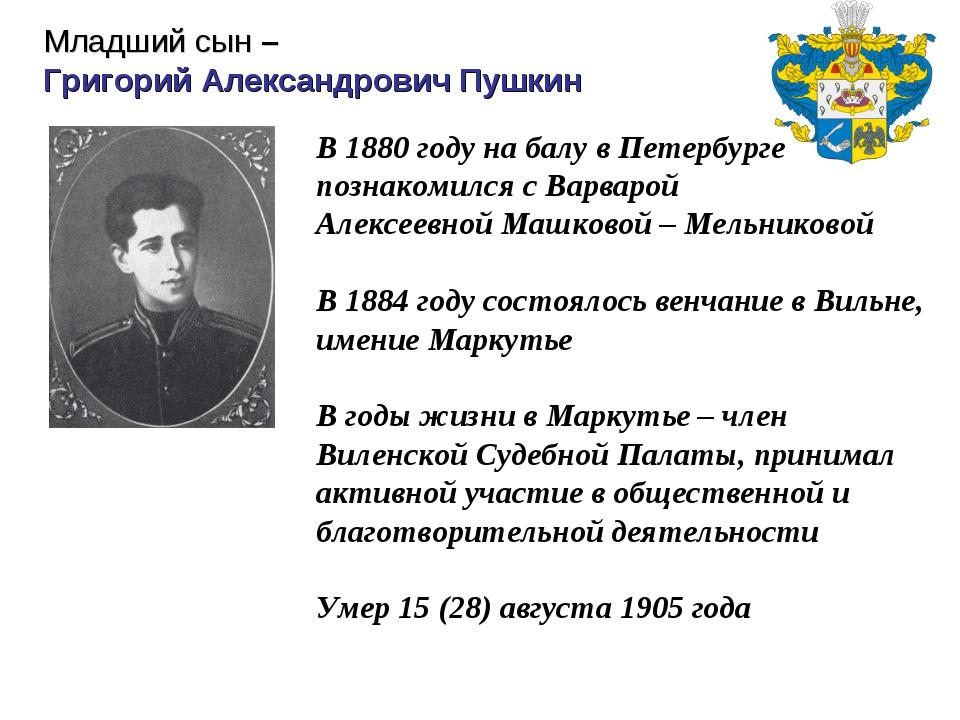 В 1880 году на балу в Петербурге познакомился с Варварой Алексеевной Машково...