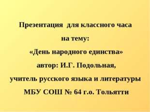 Презентация для классного часа на тему: «День народного единства» автор: И.Г