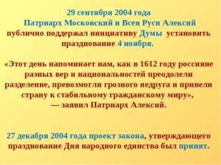 29 сентября 2004 года Патриарх Московский и Всея Руси Алексий публично поддер