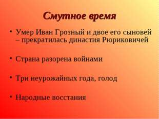Смутное время Умер Иван Грозный и двое его сыновей – прекратилась династия Рю