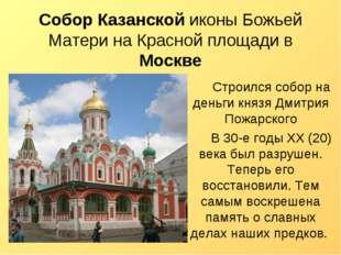 Собор Казанской иконы Божьей Матери на Красной площади в Москве Строился со