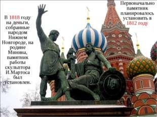 Первоначально памятник планировалось установить в 1812 году В 1818 году на де