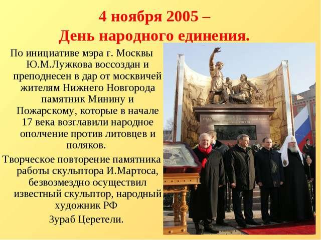 4 ноября 2005 – День народного единения. По инициативе мэра г. Москвы Ю.М.Луж...