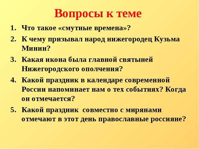 Вопросы к теме Что такое «смутные времена»? К чему призывал народ нижегородец...