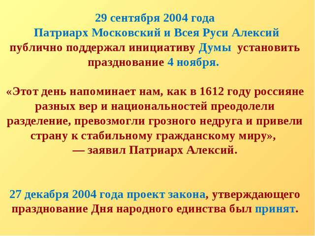 29 сентября 2004 года Патриарх Московский и Всея Руси Алексий публично поддер...