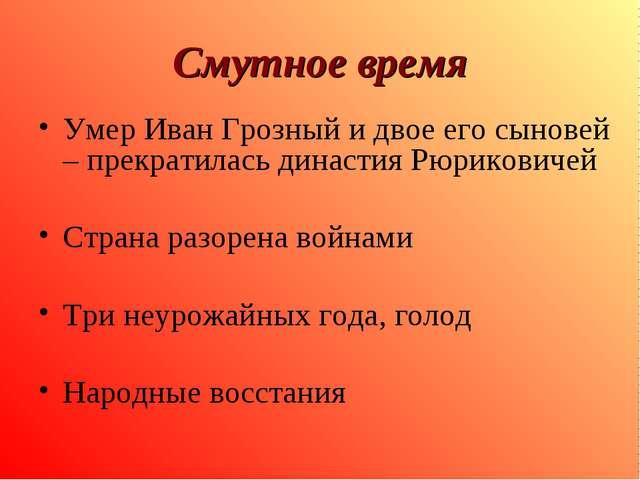 Смутное время Умер Иван Грозный и двое его сыновей – прекратилась династия Рю...
