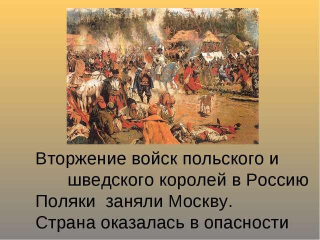 Вторжение войск польского и шведского королей в Россию Поляки заняли Мос...