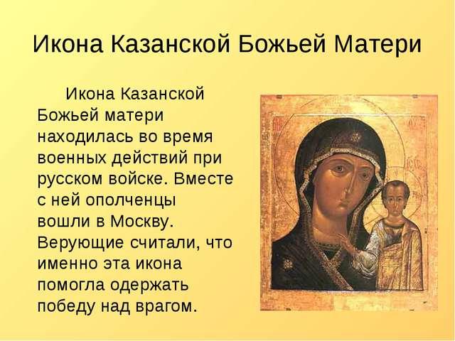 Икона Казанской Божьей Матери Икона Казанской Божьей матери находилась во в...