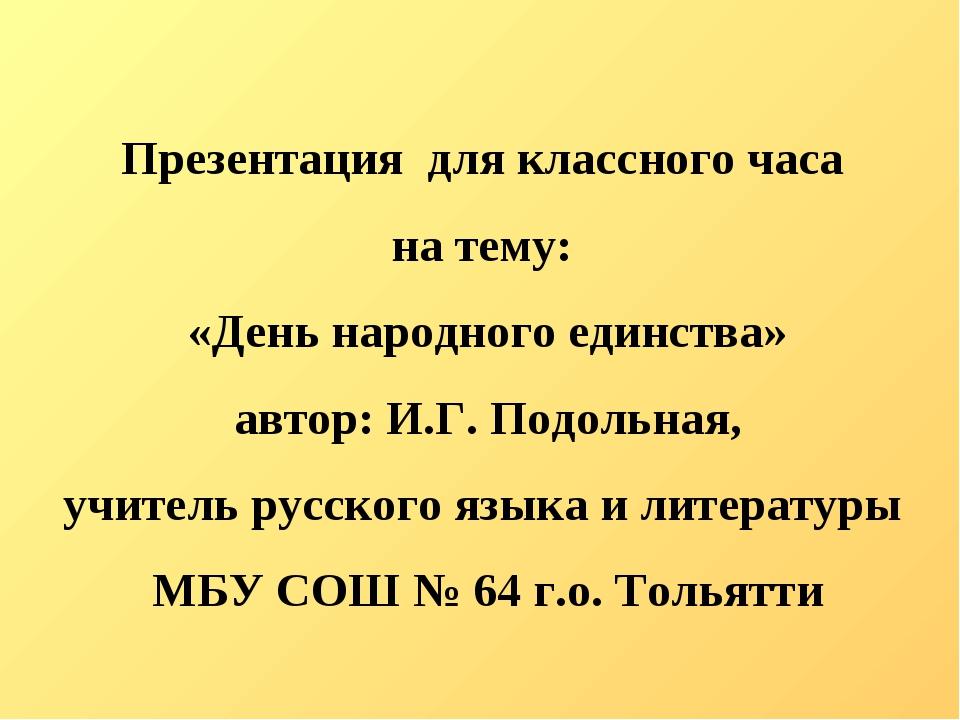 Презентация для классного часа на тему: «День народного единства» автор: И.Г...