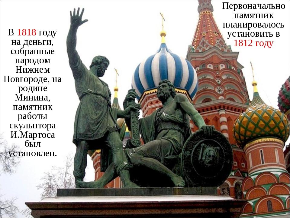 Первоначально памятник планировалось установить в 1812 году В 1818 году на де...