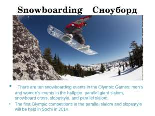 Snowboarding Сноуборд There are ten snowboarding events in the Olympic Games: