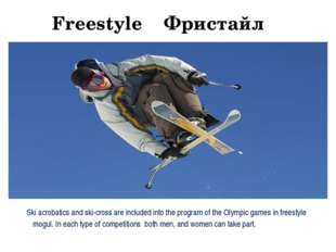 Freestyle Фристайл Ski acrobatics and ski-cross are included into the progra