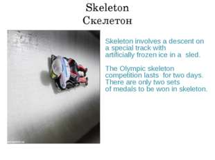 Skeleton Скелетон Skeleton involves a descent on a special track with  artifi