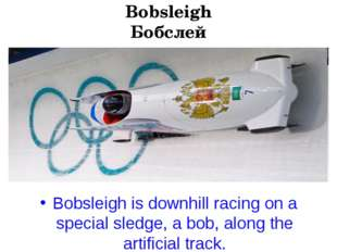 Bobsleigh Бобслей Bobsleigh represents downhill racing from mountains on spec