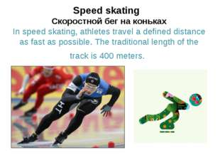 Speed skating Скоростной бег на коньках In speed skating, athletes travel a d