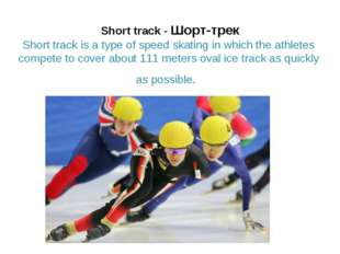 Short track - Шорт-трек Short track is a type of speed skating in which the