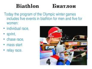 Biathlon Биатлон Today the program of the Olympic winter games includes five