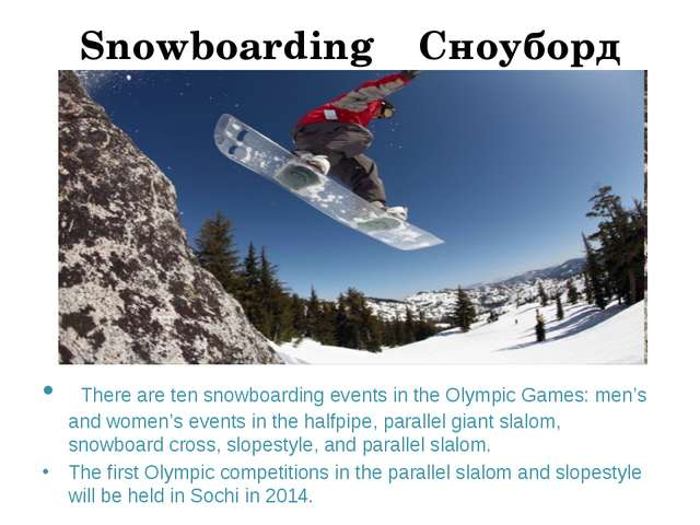 Snowboarding Сноуборд There are ten snowboarding events in the Olympic Games:...