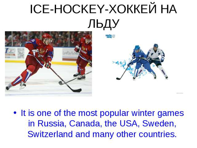 ICE-HOCKEY-ХОККЕЙ НА ЛЬДУ It is one of the most popular winter games in Russi...